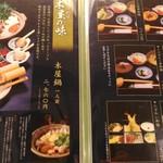 銀座 木屋 - メニュー:セットメニュー、木屋の味