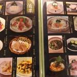 銀座 木屋 - メニュー:酒菜