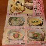 銀座 木屋 - メニュー:春の味覚彩メニュー