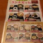 銀座 木屋 - メニュー:ランチセット