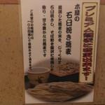 銀座 木屋 - メニュー:プレミアム蕎麦に変更出来ます!
