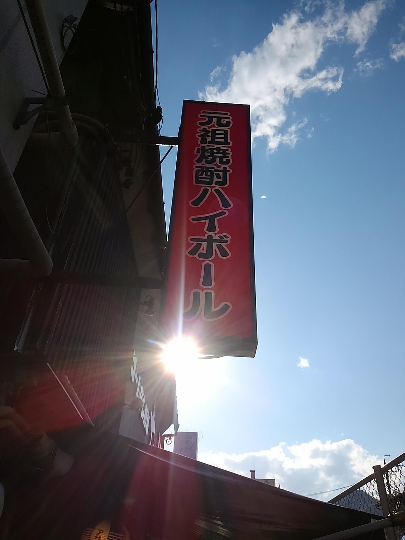 ゴールデン酒場 おさけや 長野駅前店 name=