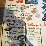 神戸ちぇりー亭 - メニュー