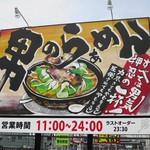 神戸ちぇりー亭 - 外観
