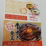 丸亀製麺 - 広島限定のスタンプカード ※この日はもってくるのを忘れていました