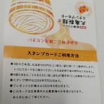 丸亀製麺 - 広島限定のスタンプカード ※ご利用方法