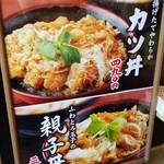 丸亀製麺 - 丸亀製麺のこだわりの丼(2018.05.06)