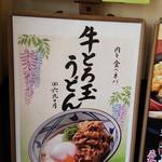 丸亀製麺 - 牛とろ玉うどん(2018.05.06)