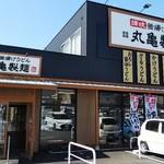 丸亀製麺 - 丸亀製麺 福山引野店 外観(2018.05.06)