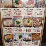丸亀製麺 - メニュー看板(2018.05.06)