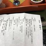 粋松亭 -