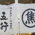 博多焦がし味噌専門 五行 福岡空港店 -