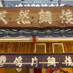 鳴門鯛焼本舗 池袋西口店 -
