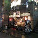 つけ麺 鐵匠 - 新横浜駅近く
