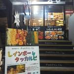 焼肉製作所 チョルドゥンノム - 店舗入口