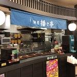 龍野西サービスエリア(上り線)スナックコーナー・フードコート  -