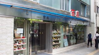 百楽 本店