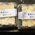 小江戸 オハナ - 貴婦人の卵サンド 1パック500円
