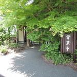 85320164 - 木々に囲まれた、オシャレで可愛らしい店構え。 森の中の自然派パン屋さんって感じ?