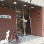 菜食健美 広島店 - 入り口