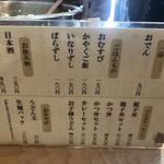 85322785 - ご飯・丼・他のメニュー