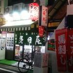 多田屋 - 昭和。