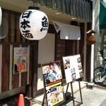 魚と天ぷら 日本酒 まる天 - 外観