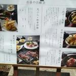 魚と天ぷら 日本酒 まる天 - 表のメニュー、天茶又はおすすめあられ丼(かき揚げ)の記載有り!!