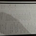 魚と天ぷら 日本酒 まる天 - 酒類メニュー