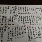 魚と天ぷら 日本酒 まる天 - 夜メニュー
