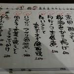 魚と天ぷら 日本酒 まる天 - 本日のおすすめ