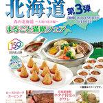 バイキングレストラン カーメル - 北海道フェア第3弾開催中!(〜6/30まで)