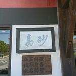 料理旅館 高砂 -