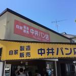 中井パン店 -