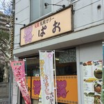 札幌カリーぱお - ぱぉ〜ん!