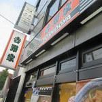 吉野家 - お店看板