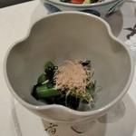大志満 - [料理] 小松菜のお浸し ①
