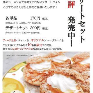 大好評!デザートセット¥300
