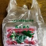 農産物直売所 あんあん八椚 - 料理写真:私はこれだけを購入
