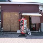 山下商店 -