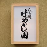 らぁ麺 はやし田 - 表札