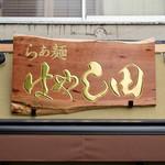 らぁ麺 はやし田 - 看板