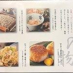 地鶏×鮮魚 個室居酒屋 もみじ庵 - メニュー