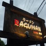 ラグマン -