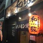 Tateishihorumonwakei -
