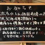 椛屋 - お知らせ(椛屋) 2018.5
