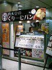 八天堂 JR大阪駅店