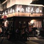 麺処ほん田 - 麺処 ほん田(東京都北区東十条)外観