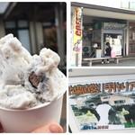 アイスクリーム工房 BOSS&MOM - 黒豆アイス♪