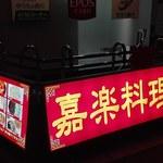 嘉楽料理館 -